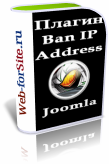 Плагин - Ban IP Address