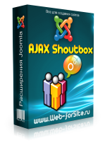 Модуль - AJAX Shoutbox