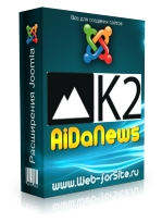 Модуль - AiDaNews for K2