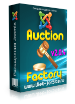 Компонент - Auction Factory v2.0.4