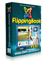 Компонент - FlippingBook 1.5.7 Full