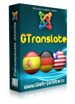 GTranslate - автоматический перевод сайта Joomla
