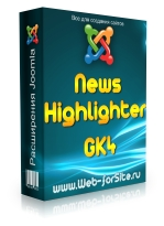 Highlighter GK4 - ротатор кратких новостей для Joomla