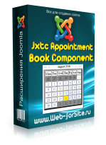Компонент - Jxtc Appointment Book Component