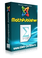 MathPublisher - плагин вывода формул на Joomla сайте