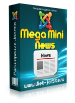 "Mega Mini News - модуль""Последние новости"" для Joomla"