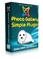 Phoca Gallery Simple Plugin - плагин галереи для Joomla 1.7
