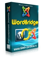 Компонент - WordBridge. Интеграция WordPress и Joomla