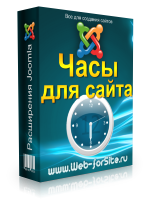 Модуль - часов Digital Clock и Analog Clock