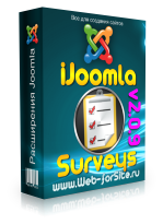 Компонент - iJoomla Surveys v2.0.9