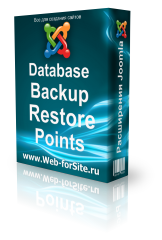 Компонент - Database Backup Restore Points